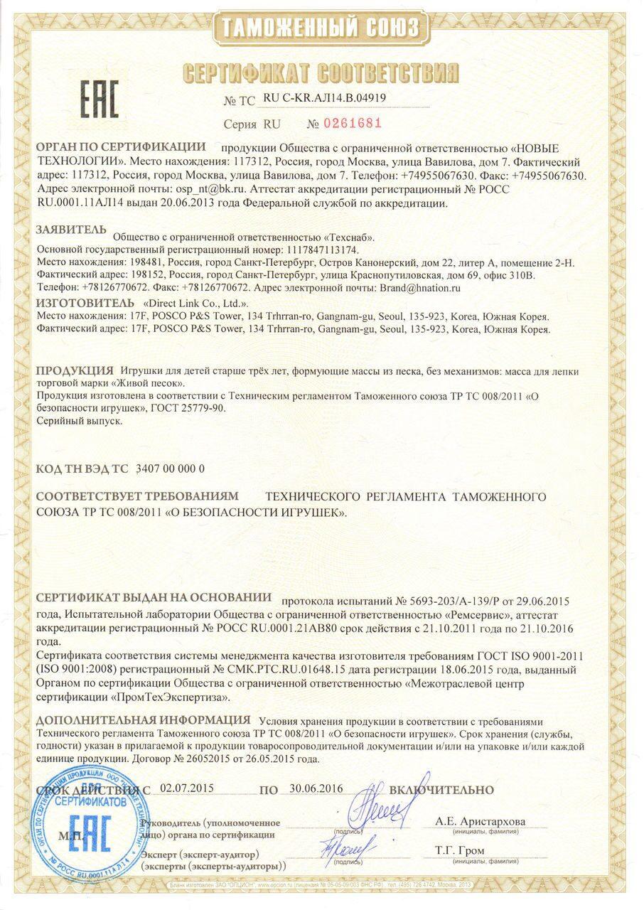Сертификат ЖП